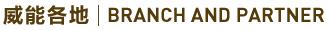 威能各地|BRANCH AND PARTNER