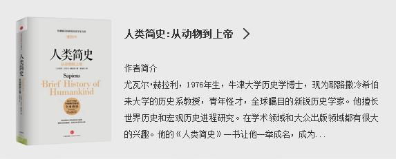人类简史:从动物到上帝|作者简介:尤瓦尔•赫拉利,1976年生,牛津大学历史学博士,现为耶路撒冷希伯来大学的历史系教授,青年怪才,全球瞩目的新锐历史学家。他擅长世界历史和宏观历史进程研究。在学术领域和大众出版领域都有很大的兴趣。他的《人类简史》一书让他一举成名,成为...