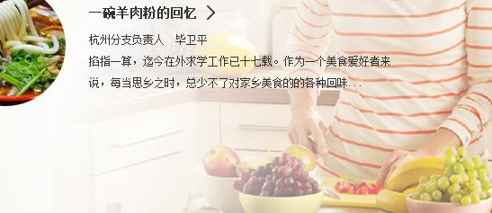 一碗羊肉粉的回忆|杭州分支负责人  毕卫平|掐指一算,迄今在外求学工作已十七载。作为一个美食爱好者来说,每当思乡之时,总少不了对家乡美食的的各种回味...