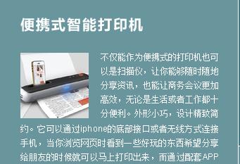 便携式智能打印机|不仅能作为便携式的打印机也可以是扫描仪,让你能够随时随地分享资讯,也能让商务会议更加高效,无论是生活或者工作都十分便利。外形小巧,设计精致简约。它可以通过iphone的底部接口或者无线方式连接手机,当你浏览网页时看到一些好玩的东西希望分享给朋友的时候就可以马上打印出来,而通过配套APP也能够支持打印页面...