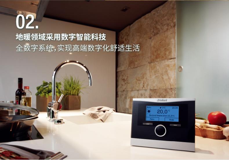 地暖系统-电商bingo-151010-1_15.jpg